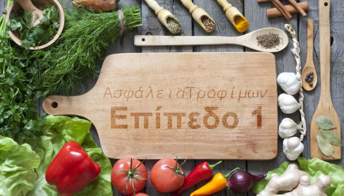 Aσφάλεια Τροφίμων – Επίπεδο 1