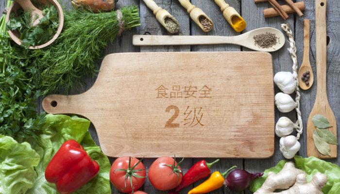 食品安全 – 2级