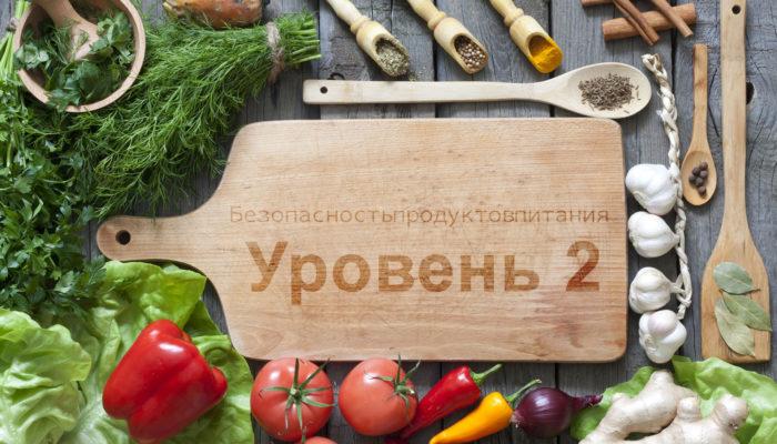 Безопасность продуктов питания – Уровень 2